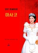 일본 왕세자비 마사코 - 감옥에 갇힌 나비