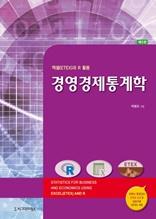 경영경제통계학, 제5판