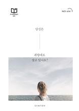 월간 샘터 2021년 04월호