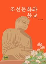 조선문화와 불교