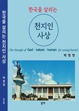 한국을 살리는 천지인 사상