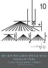 (북클럽 『자본』 시리즈-10) 자본의 재생산