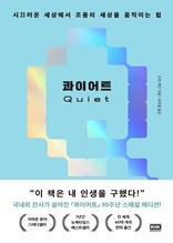 콰이어트(Quiet) 개정판