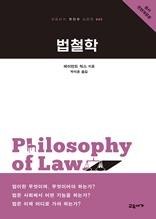 법철학 (교유서가 첫단추 시리즈 42)