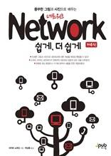 네트워크 쉽게, 더 쉽게(4판)