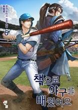 책으로 야구를 배웠어요 6권 (완결)