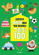 (리커버) 대한민국 유치원에서 가장 좋아하는 그리기100