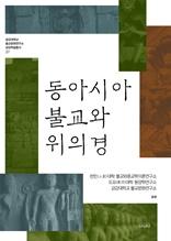 동아시아 불교와 위의경 : 금강대학교불교문화연구소금강학술총서 37