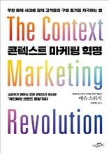 콘텍스트 마케팅 혁명 (체험판)