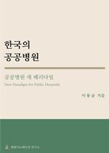 한국의 공공병원