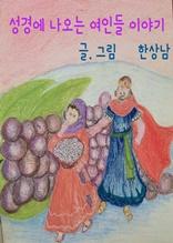 성경에 나오는 여인들 이야기