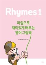 라임으로 재미있게 배우는 영어 그림책 1