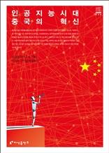 인공지능시대 중국의 혁신