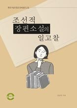 조선적 장편소설의 일고찰