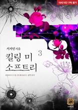 킬링 미 소프트리 3
