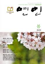 계간 연인 2021 봄호(통권49호)