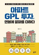 아파트 GPL 투자, 연봉에 알파를 더하다