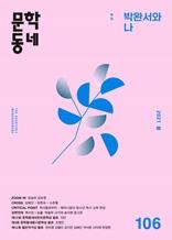 계간 문학동네 2021년 봄호 통권 106호