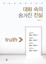 대화 속의 숨겨진 진실-3 _동료와 후배하고의 대화 속 숨겨진 진실