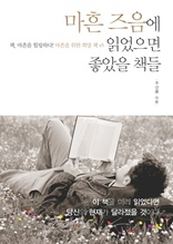 마흔 즈음에 읽었으면 좋았을 책들-2 _독서와 공부는 인생의 특권