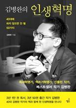 김병완의 인생혁명-1 _1000권의 책을 3년 목표로 독파해 보자.