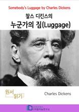 찰스 디킨즈의 누군가의 짐(Luggage)