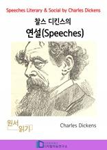 찰스 디킨즈의 연설