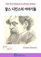 찰스 디킨즈의 이야기