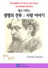 찰스 디킨즈의 생명의 전투 사랑 이야기