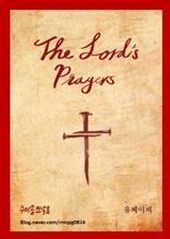 The Lord's Prayers(주기도문)