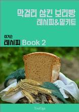 이거슨 레시피 BOOK 2