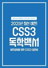 CSS3 독학백서
