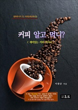 커피 알고 먹니