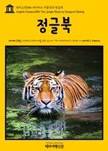 영어고전084 러디어드 키플링의 정글북(English Classics084 The Jungle Book by Rudyard Kipling)