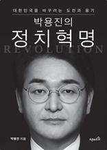 박용진의 정치혁명