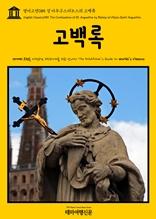영어고전085 성 아우구스티누스의 고백록(English Classics085 The Confessions of St. Augustine by Bishop of Hippo Saint Augustine)