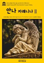 영어고전087 레프 톨스토이의 안나 카레니나Ⅱ(English Classics087 Anna KareninaⅡ by Leo Tolstoy)