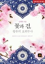 꽃과 검, 왕후의 호위무사 1,2권[합본]