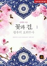 꽃과 검, 왕후의 호위무사 1권