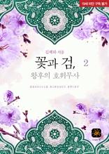 꽃과 검, 왕후의 호위무사 2권