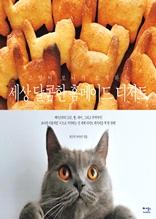 고양이 보나가 소개하는 세상 달콤한 홈메이드 디저트
