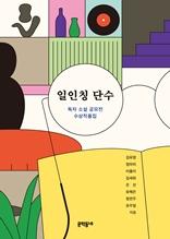 일인칭 단수 독자 소설 공모전 수상작품집