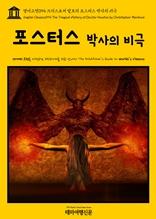 영어고전094 크리스토퍼 말로의 포스터스 박사의 비극(English Classics094 The Tragical History of Doctor Faustus by Christopher Marlowe)