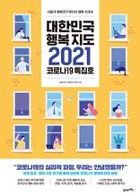 대한민국 행복지도 2021