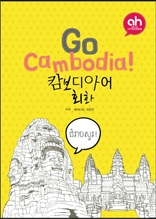 go cambodia 캄보디아어 회화