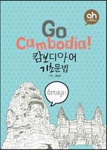 go cambodia 캄보디아어 기초문법