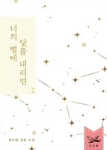 너의 별에 닻을 내리면 2권 (완결)