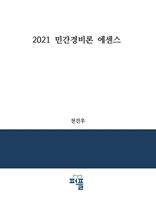 2021 민간경비론 에센스