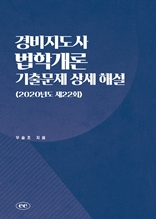 경비지도사 법학개론 기출문제 상세 해설 (2020년도 제22회)