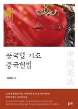 중국법 기초 중국헌법